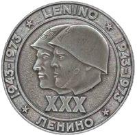 Медаль 30-лет битвы под Ленино