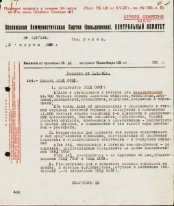 Решение Политбюро ЦК ВКП(б) от 5 марта 1940 г.