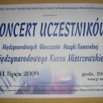 Концерт - объявление